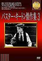 バスター・キートン傑作集 3 [DVD]