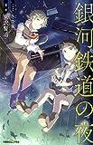 銀河鉄道の夜 (双葉社ジュニア文庫)