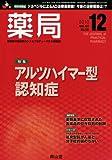 薬局 2010年 12月号 [雑誌]