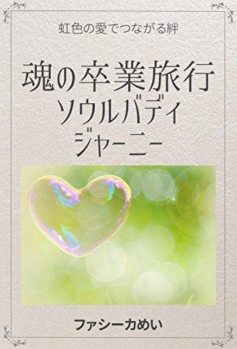 魂の卒業旅行 ソウルバディジャーニー: 虹色の愛でつながる絆