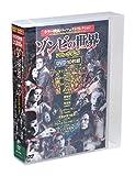ホラー映画 ゾンビの世界 リビング・デット DVD10枚組 (ケース付)セット 画像