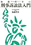 加藤晋介の刑事訴訟法入門