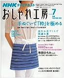 NHK おしゃれ工房 2008年 07月号 [雑誌]