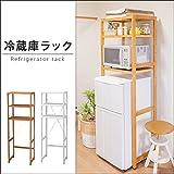冷蔵庫ラック MCC-6043 レンジラック トースターラック キッチン収納 キッチンラック / ナチュラル