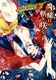 月輪に斬り咲く 6 (バーズコミックス)