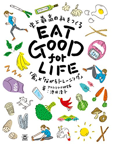 EAT GOOD for LIFE (TWJ books)の詳細を見る