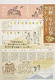 旧暦・年中行事カレンダー2018 ([カレンダー])