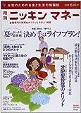 ニッキンマネー 2009年 06月号 [雑誌] 画像