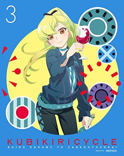 クビキリサイクル 青色サヴァンと戯言遣い 3(完全生産限定版) [DVD]の詳細を見る