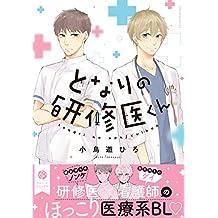 となりの研修医くん【電子特典付き】 (フルールコミックス)
