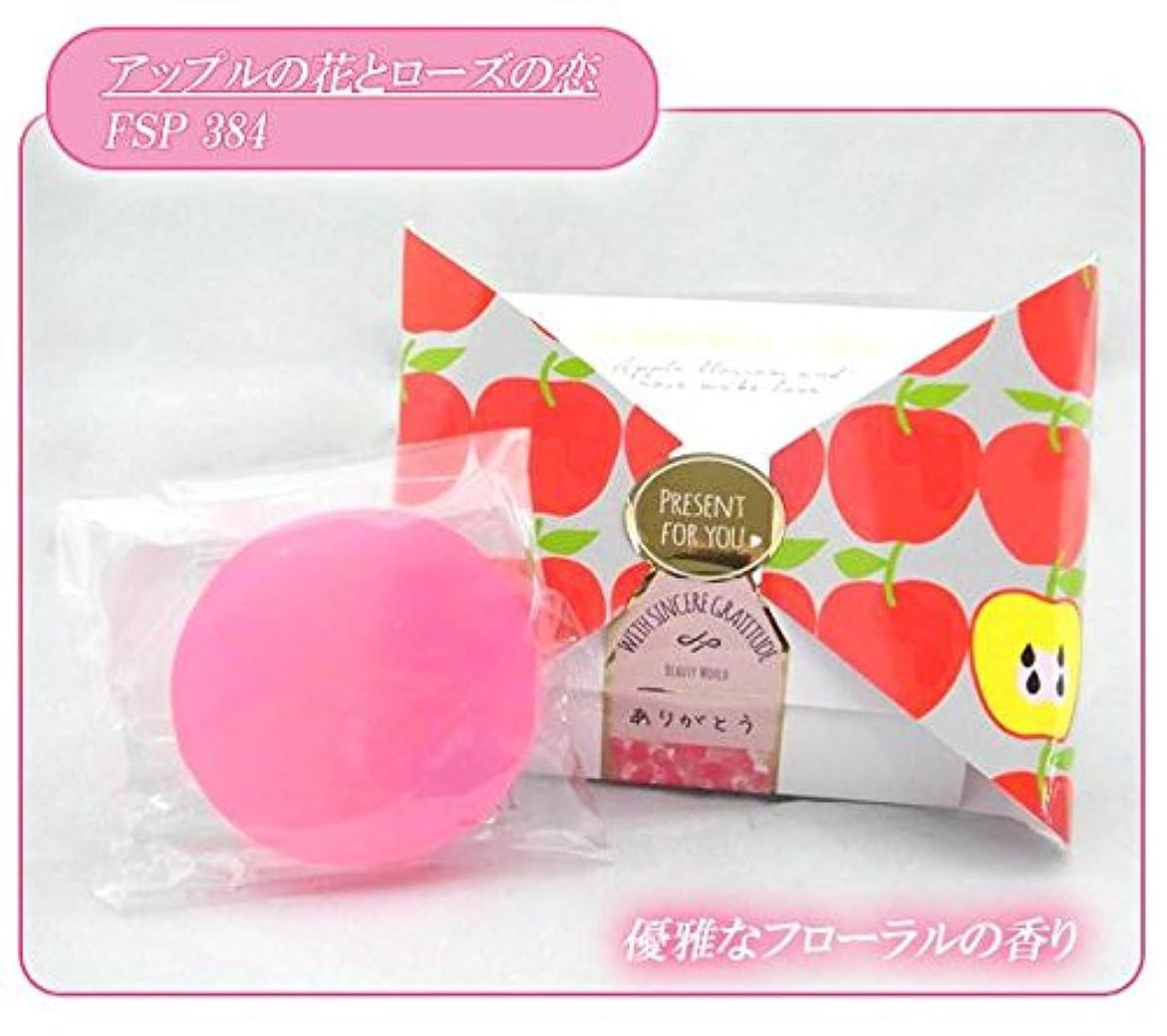 慣性蒸十分ですビューティーワールド BWフローレンスの香り石けん リボンパッケージ 6個セット アップルの花とローズの恋