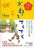 京都をてくてく (祥伝社黄金文庫 こ 9-2) 画像