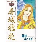 煌如星 / 藤田 あつ子 のシリーズ情報を見る