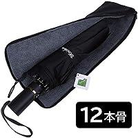 Meishin おりたたみ傘 折りたたみ傘 メンズ 傘 カバー 自動開閉 折り畳み傘 ワンタッチ【濡れた服やスーツも拭けるカバー付】 (12本骨組)