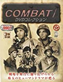 コンバット! DVDコレクション 【創刊号】 2014年 11/0号 [分冊百科]
