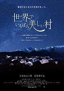 世界でいちばん美しい村 [DVD]