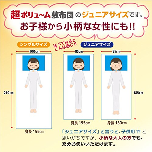 極ボリューム!日本製 極厚敷布団 ジュニアサイズ ( 除菌・防臭)子供用敷布団