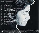 警部補 古畑任三郎 サウンドトラック Vol.2 画像