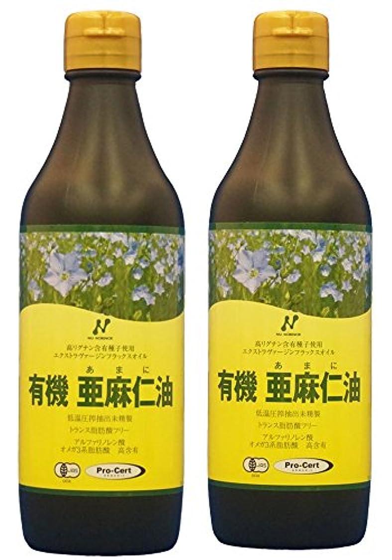 によると配送秘密のフラックスオイル亜麻仁油 2本セット ニューサイエンス製