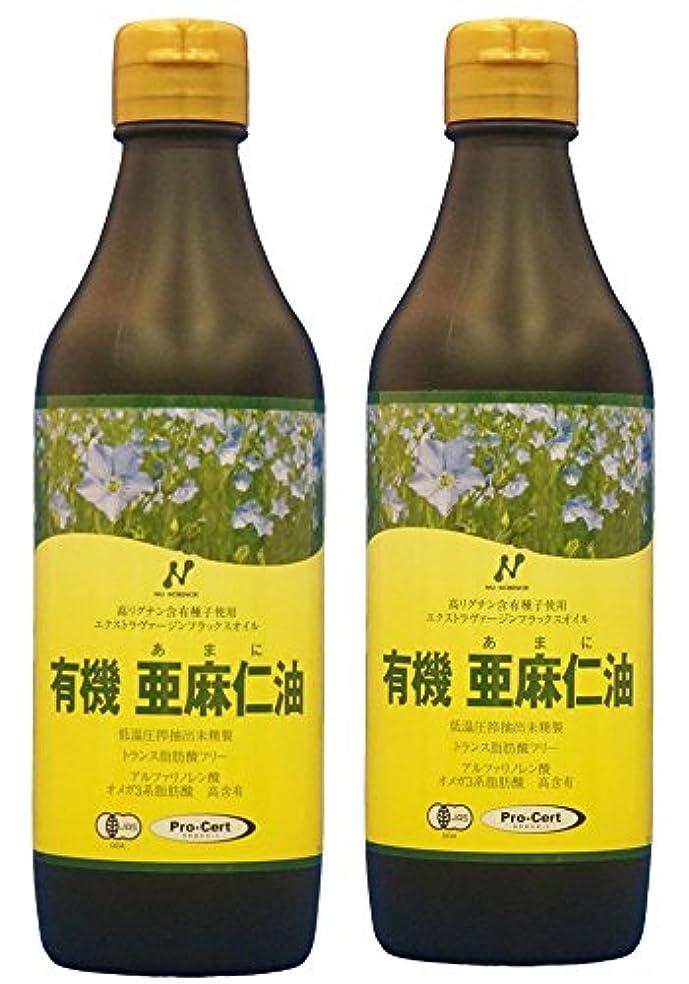 幹ライナー民族主義フラックスオイル亜麻仁油 2本セット ニューサイエンス製