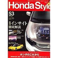 Honda Style (ホンダ スタイル) 2009年 05月号 No.53[雑誌]