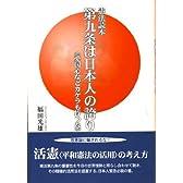 憲法読本 第九条は日本人の誇り―愛国心などカラケも持つな