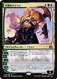 マジック:ザ・ギャザリング(MTG) 不撓のアジャニ(神話レア)/霊気紛争(日本語版)シングルカード AER-127-M