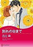 別れの日まで(前編)永遠のウエディングベルⅠ (ハーレクインコミックス)