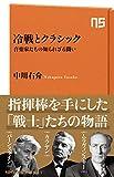 「冷戦とクラシック―音楽家たちの知られざる闘い (NHK出版新書 521)」販売ページヘ