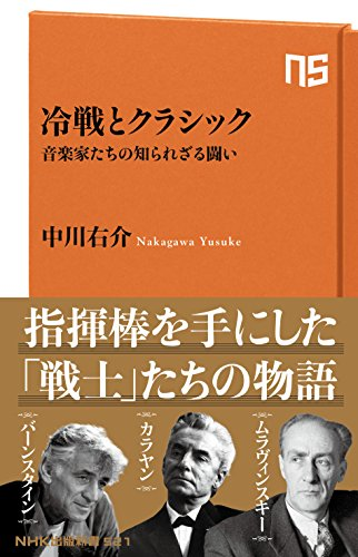 冷戦とクラシック―音楽家たちの知られざる闘い (NHK出版新書)