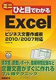 ミニひと目でわかるEXCEL ビジネス文書作成術 2010/2007 (ひと目でわかるシリーズ)