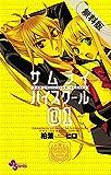 サムライ☆ハイスクール(1)【期間限定 無料お試し版】 (少年サンデーコミックス)