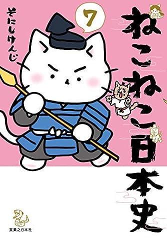 ねこねこ日本史 コミック 1-7巻セット