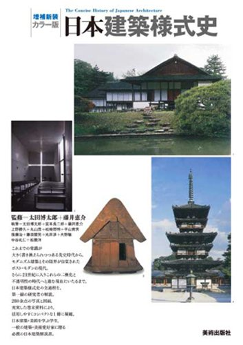 増補新装 カラー版日本建築様式史の詳細を見る