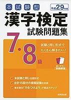 本試験型 漢字検定7・8級試験問題集〈平成29年版〉