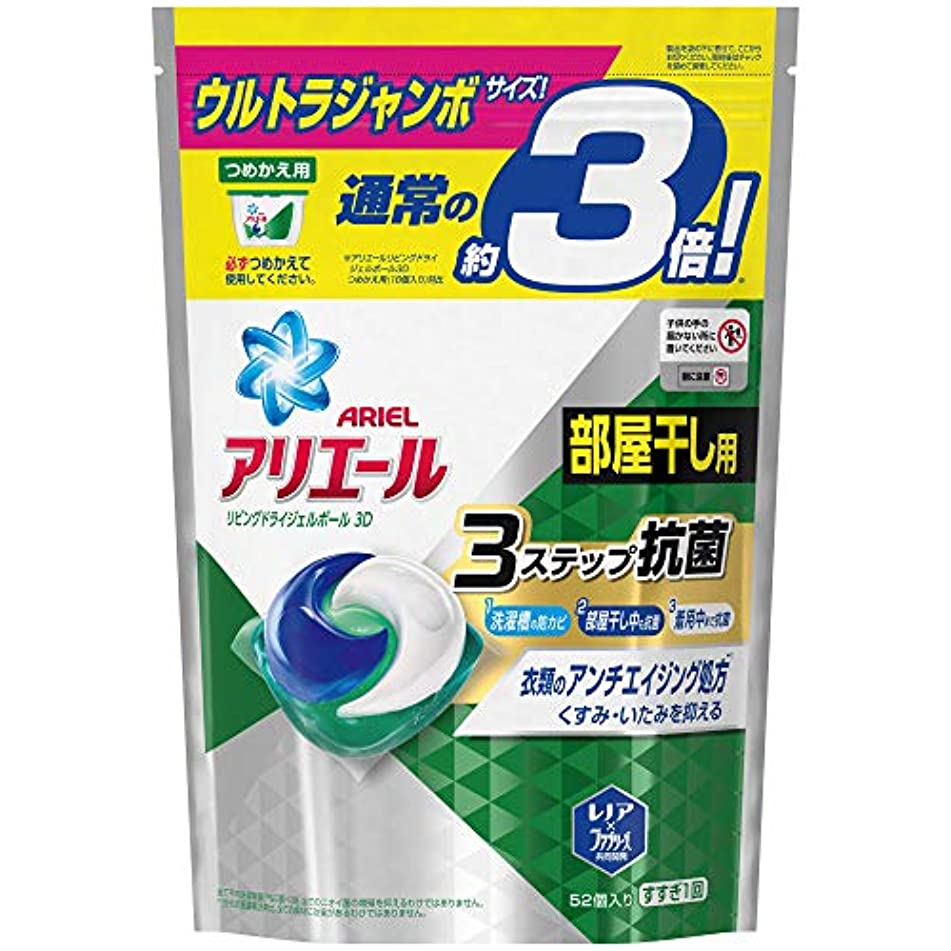 不足野生ヒステリック洗濯洗剤 ジェルボール3D 部屋干し アリエール 詰め替え 52個(約3倍)