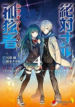 [越水 ナオキ]の絶対ナル孤独者4 (電撃コミックスNEXT)