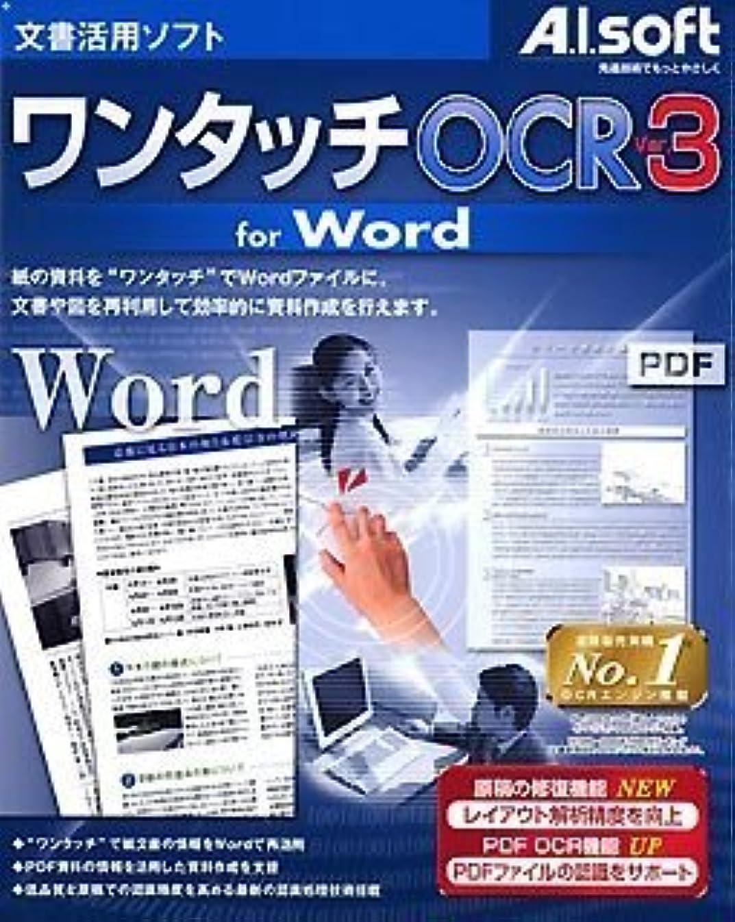 ドール所持インゲンワンタッチOCR Ver.3 for Word