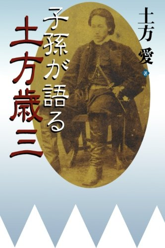 子孫が語る土方歳三(新人物往来社2005年刊行)