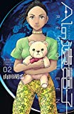 AIの遺電子 RED QUEEN 2 (少年チャンピオン・コミックス)