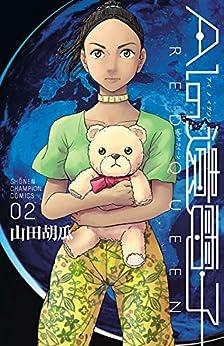 [山田胡瓜]のAIの遺電子 RED QUEEN 2 (少年チャンピオン・コミックス)