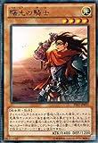 遊戯王 PRIO-JP033-R 《曙光の騎士》 Rare