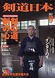 月刊剣道日本 2017年 10 月号 [雑誌]