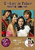 宮 ~ Love in Palace FOREVER BOOK-BOX