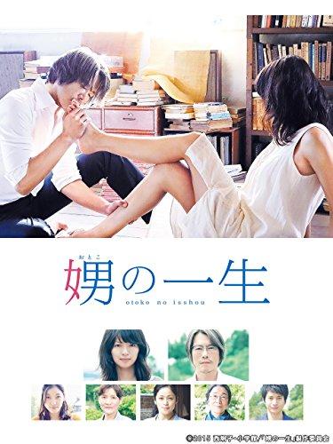 映画「娚の一生」【TBSオンデマンド】