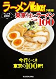 ラーメンWalkerが厳選! マニアも納得の東京うまいラーメンベスト100 (中経の文庫)