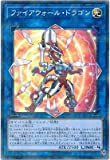 遊戯王/プロモーション/WJMP-JP027 ファイアウォール・ドラゴン【パラレル】