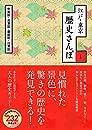 江戸・東京 歴史さんぽ1 中央区・台東区・墨田区・江東区