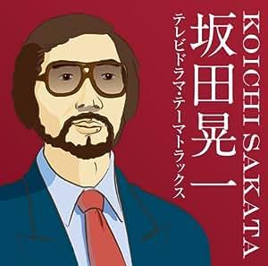 坂田晃一 テレビドラマ・テーマトラックス