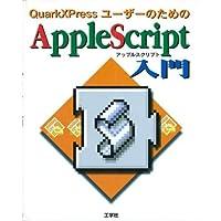 QuarkXPressユーザーのためのAppleScript入門